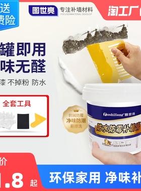 补墙膏墙壁墙面修补白色裂痕缝墙体修复腻子膏防水防潮防霉大白漆