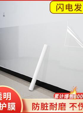 墙面保护膜防水墙贴防脏透明贴纸自粘墙壁乳胶漆餐桌白墙防踢墙布