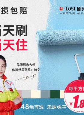 环保内墙乳胶漆室内油漆家用翻新彩色墙漆自刷涂料刷墙面无味白色