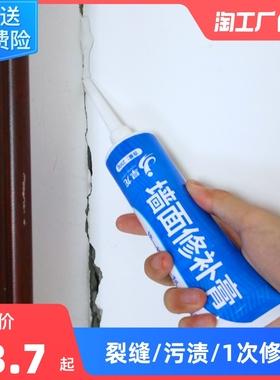 防水补墙膏墙面修补膏修复自喷漆乳胶裂缝腻子粉内墙白色墙体家用