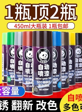 自动手摇自喷漆金属防锈家具木器漆汽车涂鸦墙面家用黑白色油漆罐