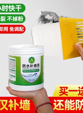 防水补墙膏墙面翻新腻子家用白色墙壁去污防潮防霉乳胶漆修复神器