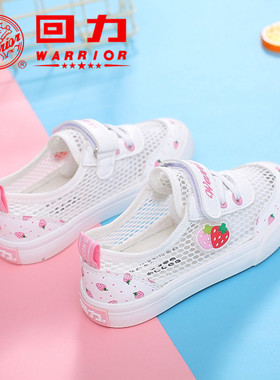 回力童鞋夏季女童凉鞋镂空网鞋学生透气网布鞋中大童单网儿童凉鞋