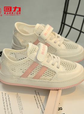 回力儿童凉鞋2021新款夏季女童鞋子夏透气网面运动凉鞋包头中大童