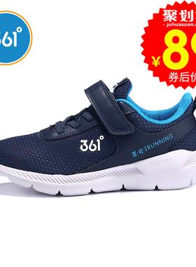361童鞋 男童运动鞋秋冬季新款男童网皮面软底休闲中大童儿童鞋子