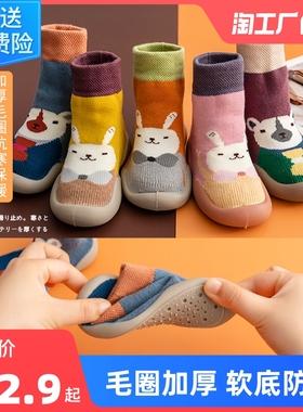 婴儿学步袜鞋秋冬季保暖透气男女宝宝学步鞋软底防滑儿童鞋毛圈鞋