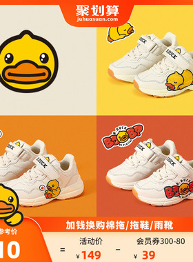 B.duck小黄鸭童鞋女童运动鞋秋冬季新款儿童鞋子男童二棉鞋加绒潮