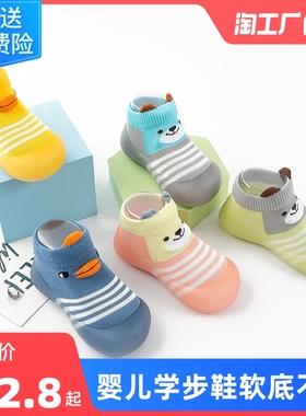 婴儿学步袜鞋秋冬季保暖透气男女宝宝学步鞋软底防滑儿童鞋稳步鞋