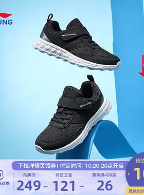 【双11预售】李宁童鞋儿童鞋跑步鞋子男女大童秋冬季软底运动鞋