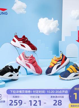 【双11预售】李宁童鞋儿童休闲鞋男女小童秋冬季轻便防滑运动鞋