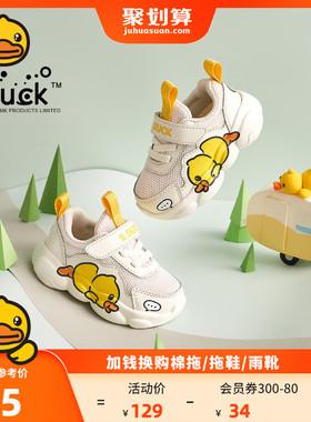 小黄鸭童鞋男童宝宝鞋子秋冬季儿童学步鞋女童运动鞋网面小童棉鞋