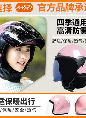 AD电动电瓶车头盔灰男女士款全盔四季通用可爱半盔冬季保暖安全帽