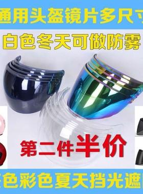 电动摩托车防晒头盔镜片双夏季挡风镜面罩玻璃冬半盔防雾通用透明