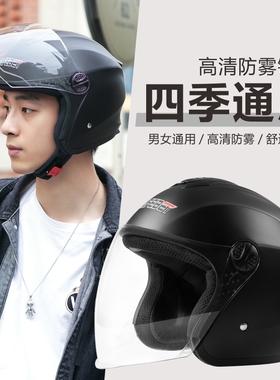 电动电瓶车头盔四季通用冬季保暖男女士防雾轻便半盔灰全盔安全帽