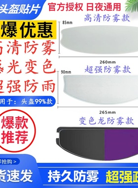 头盔防雾贴膜摩托车全盔半盔通用镜片防雨感光变色龙防紫外线贴