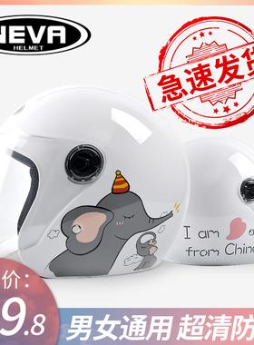头盔电动车女男四季通用可爱韩版半灰保暖轻便冬季电瓶车安全头帽