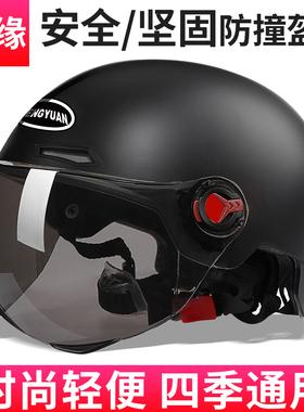 头盔电动车男女士四季通用夏季天防晒半盔女生安全帽电瓶车全盔