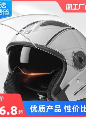 电动车头盔半盔男女通用头盔四季电瓶车头盔双镜片头盔安全帽防晒
