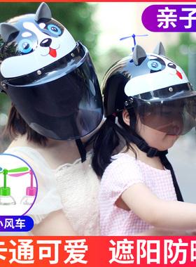 儿童头盔 男孩电动车头盔小孩头盔女电动车帽子亲子头盔 母子夏季