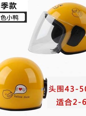 电动车2岁宝宝头盔男孩女孩儿童四季通用半盔可爱轻便防护安全帽