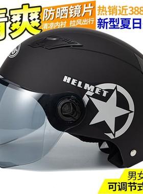 电动电瓶车头盔灰男女士四季通用半盔夏季哈雷防晒可爱全盔安全帽