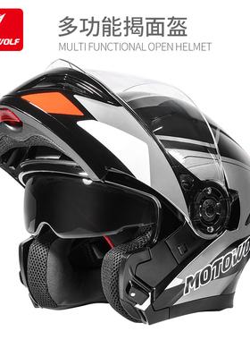 摩多狼电动车头盔全盔夏季机车揭面盔男女安全帽盔个性蓝牙跑车盔