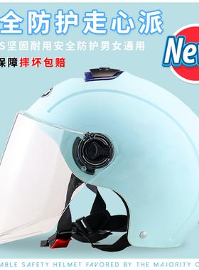 电动电瓶车头盔男女士四季通用半盔夏季清凉防晒轻便式时尚安全帽