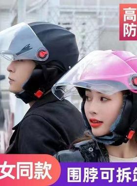 电动车头盔电瓶车防紫外线秋冬季摩托车通用男女士轻便安全帽保暖