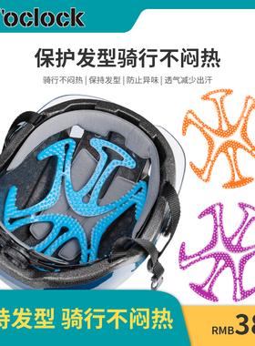 骑行头盔内衬垫不压发型神器通风透气防异味夏季通用自行车硅胶垫
