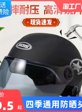 电动电瓶车哈雷头盔灰男女士款四季通用可爱夏季防晒半盔安全帽