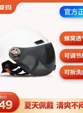 爱玛电动车男女电车头盔3C四季通用夏季防晒炫酷时尚头盔