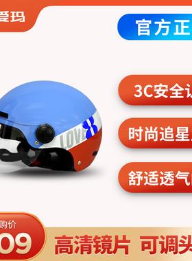 爱玛3C认证成人头盔男孩女孩电动自行车安全帽亲子电瓶车头盔