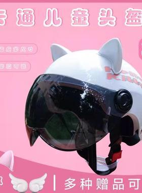儿童头盔电动车男女孩半盔四季夏款透气小孩学生卡通电瓶车安全帽