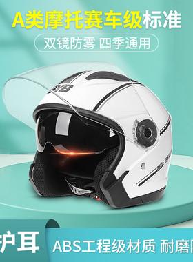 头盔电动电瓶摩托车男安全盔女士安全帽半盔四季通用冬季保暖护耳