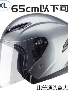 电动摩托车加大码头盔特大号4XXXXL65半盔四季男女通用大头安全帽