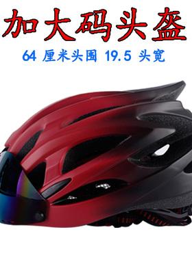 加大码加宽大头围XL64大号公路车山地车自行车骑行头盔安全帽子男