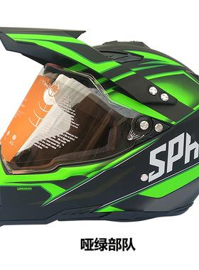 摩托越野头盔摩托车赛车头盔公路越野两用盔男女四季全盔带镜片