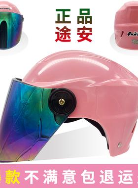 现货途安电动车摩托车女夏款头盔电瓶车防晒轻便式半盔安全帽包邮