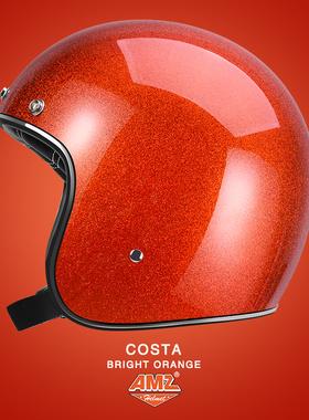 AMZ新款3\4 高端夏季男女生哈雷复古机车闪银闪橙男女玻璃钢头盔