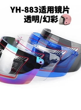 永恒头盔原装镜片YH-883镜片 头盔镜片透明/幻彩防晒防紫外线镜片