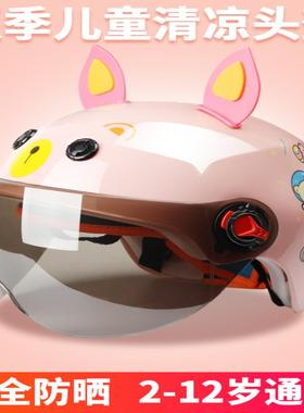 儿童头盔女孩夏季电瓶电动车男女生小孩宝宝可爱头盔半盔灰安全帽