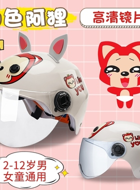 儿童电动车头盔超轻女孩3-12岁卡通4岁安全帽小孩子小孩男童4-9岁