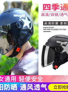 电动车头盔冬夏两用可拆卸女士安全帽冬季保暖围脖轻便半盔防晒男