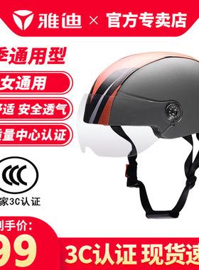 雅迪电动车2021新款3C认证复古皮革头盔男女通用四季半覆式安全帽