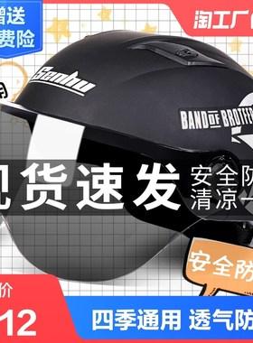 电动电瓶车头盔灰男女士夏季防晒四季通用款可爱哈雷半盔安全帽