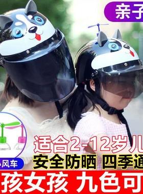 夏季亲子款头盔2-12岁儿童安全半盔四季卡通电动车男女孩学生防晒