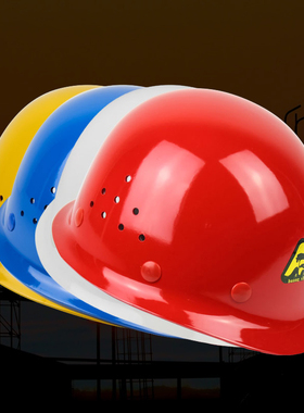 黄山安全帽工地加厚透气定制印字玻璃钢劳保国标建筑工程施工头盔