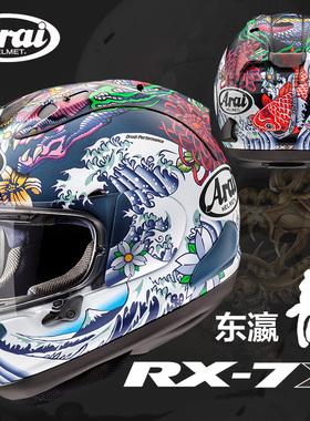 ARAI摩托车头盔RX7X日本进口赛车机车赛道盔跑盔大码四季全盔
