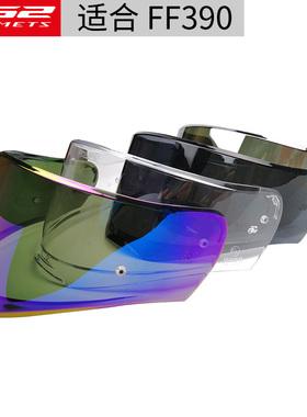 LS2 原装头盔镜片 烟雾色/透明/彩色/镀银 FF390专用