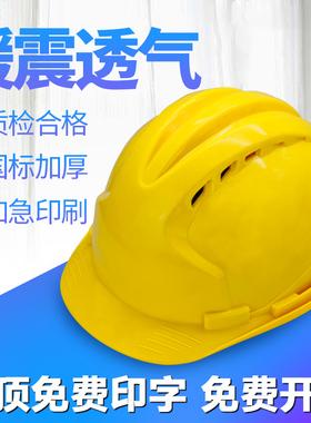 安全帽工地建筑施工ABS加厚国标安全头盔高强度防砸透气电工帽安